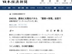 日本経済新聞で紹介されましたーENEOS、農地に太陽光パネル 「農業+発電」全国で
