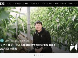 HERO X:テクノロジーによる課題解決で持続可能な農業を AGRISTの挑戦