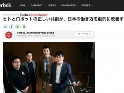 ForbesJapan:ヒトとロボットの正しい共創が、日本の働き方を劇的に改善する