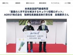 マイナビ農業:DEEP VALLEY Agritech Award 2020 未来創造部門最優秀賞