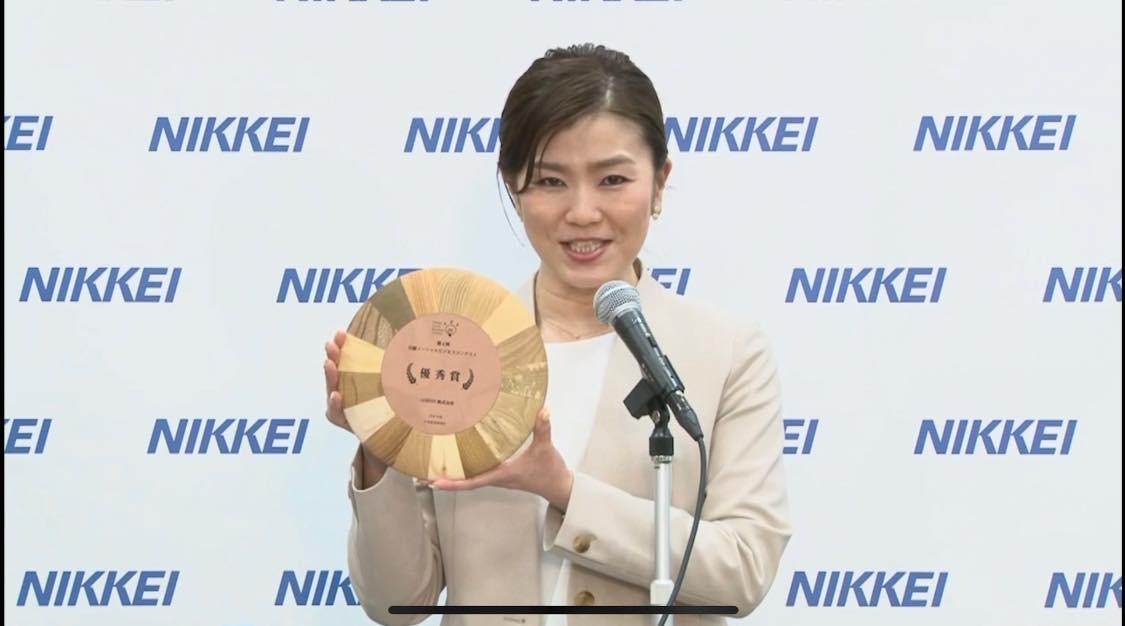 日経ソーシャルビジネスコンテスト