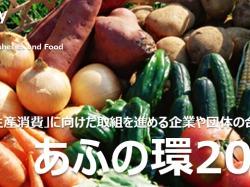 """サステナアワード2020 伝えたい日本の""""サステナブル""""でルーキー優秀賞を受賞しました"""